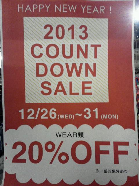 広島 雑貨屋 さよなら2012セール